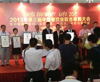 2013年第三届中国餐饮业联合采购大会