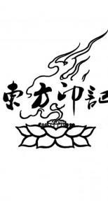 北京东方印记刺青