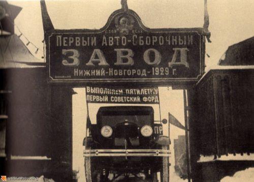 Нижний Новгород, Первый автосборочный завод (в последствии ГАЗ)