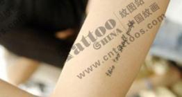 大臂上的英文小清新纹身图案