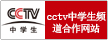 cctv中学生频道合作网站