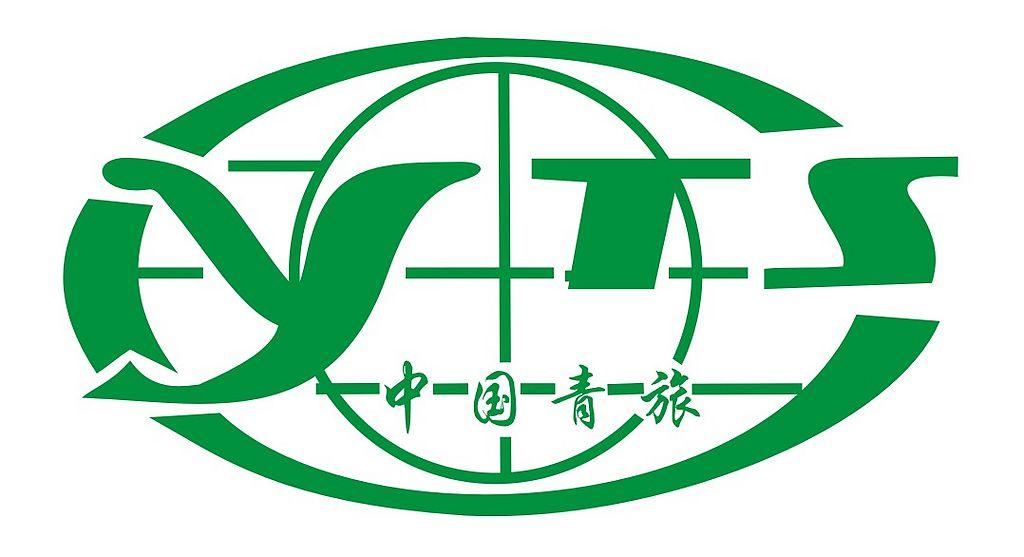 四川省中国青年旅行社