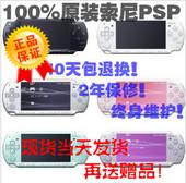 PSP1000 PSPgo游戏机 psp2000 索尼二手PSP3000 街机 09G6.61 原装