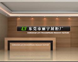 Dongguan Li Yu has a professional after-sales team