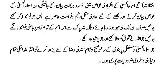 Asma-ul-hasna003-01