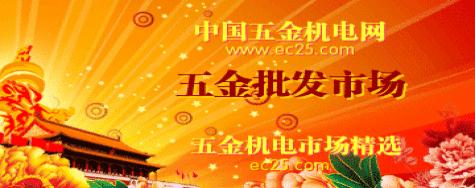 中国五金机电网