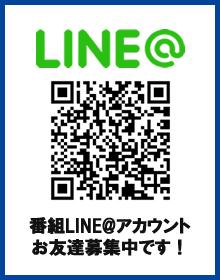 番組LINE@アカウントお友達大募集