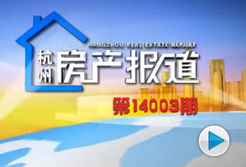 杭州房产报道第14003期