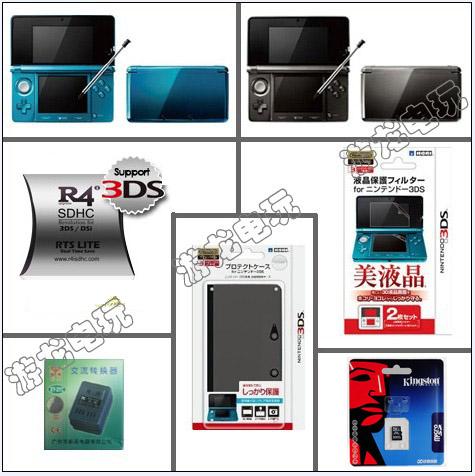 3DS 8G破解套装