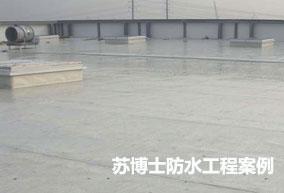 深圳宜家商场南山店屋面防水工程