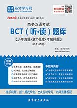 2016年商务汉语考试BCT(听·读)题库【历年真题+章节题库+考前押题】