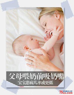 喂奶前吮吸奶嘴有益宝宝健康?
