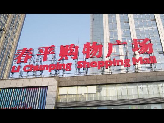 北京制作发光字案例