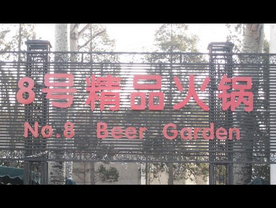 北京发光字制作案例1