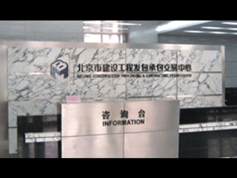 北京LOGO墙案例16