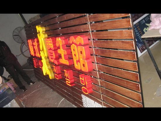 北京发光字制作案例3