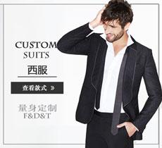2013年新款男士西装定做  tailor-made coats