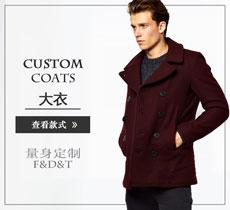 2013年新款男士大衣定做  tailor-made wintercoats