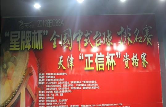 图文:天津资格赛迎各路英豪 比赛背景板