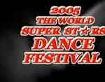 2005年国际巨星拉丁舞表演
