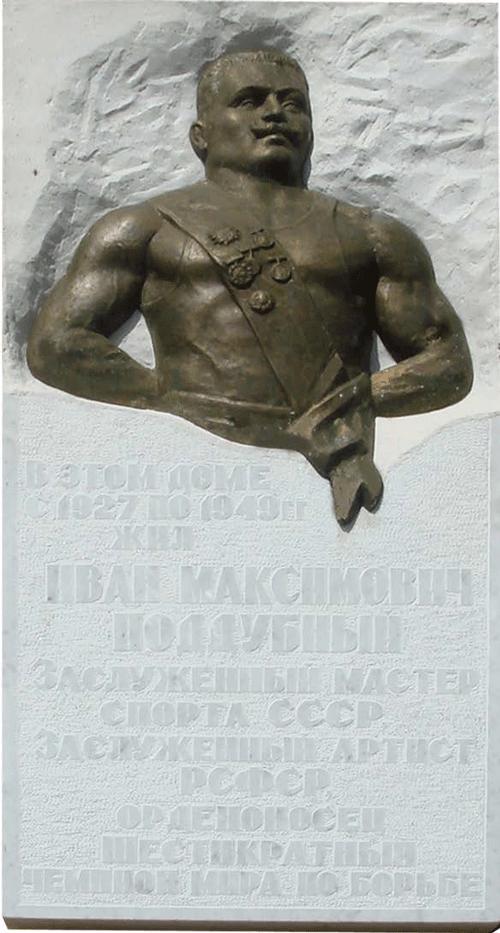 Мемориальная доска. Скульптор А. Коноз.