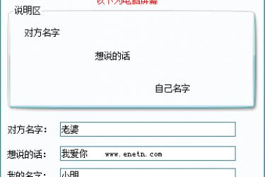 七夕情人节网页表白DIY源码集合