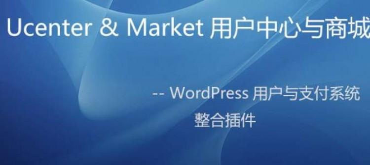 WordPress前端用户中心与支付插件-Ucenter&Market用户中心与商城功能(官方授权)