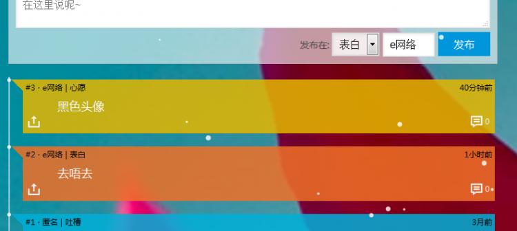 炫彩雪花版表白墙,留言板,树洞php源码