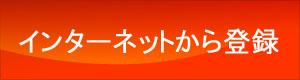 touroku_1.jpg