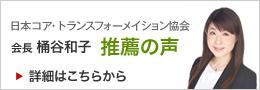 日本コア・トランスフォーメイション協会 会長 桶谷和子 推薦の声