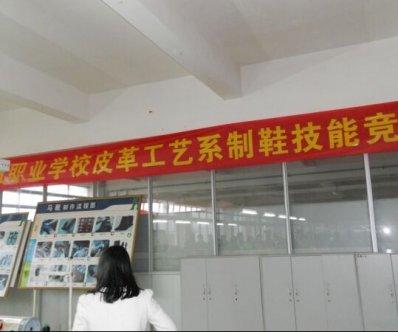 赣州华坚学校皮革工艺系制鞋技能竞赛