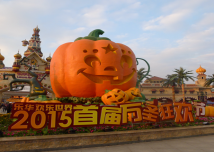 轩成演艺打造乐华欢乐世界首届万圣狂欢节!