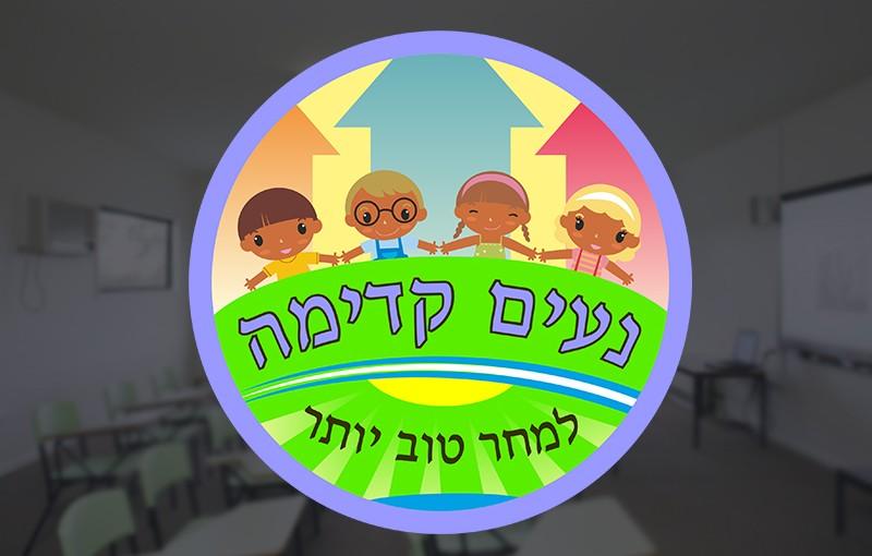 "Project ""Naim Kadima"""