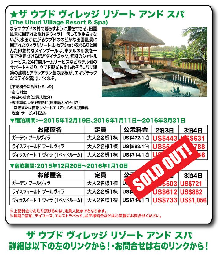 バリ島ホテル格安予約キャンペーン第6弾:ザ ウブド ヴィレッジ リゾート