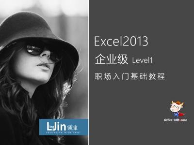 Excel2013企业职场入门级教程(Level1)