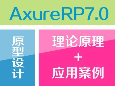《AxureRP7.0入门宝典》视频教程