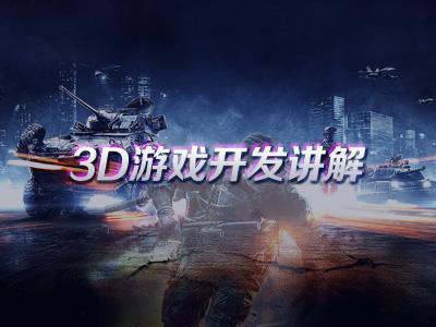 3D游戏开发讲解视频教程