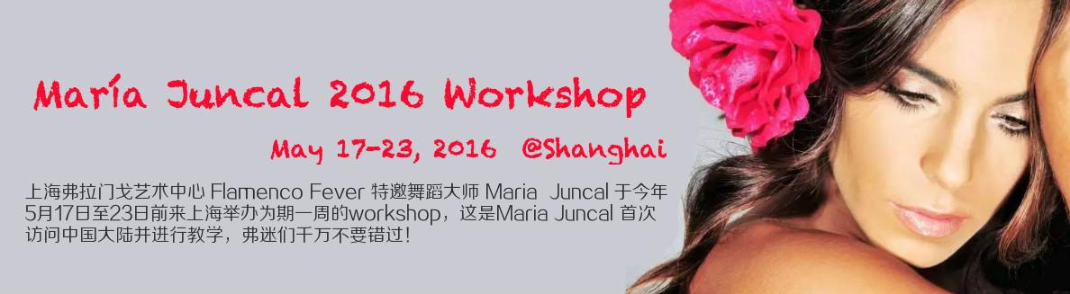 María Juncal 2016 May Workshop - 弗拉门戈五月短训班