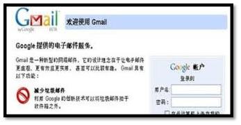 Screenshot google bloqué