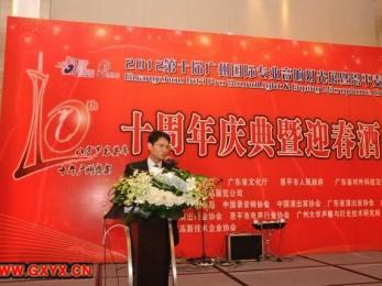 【广州展十周年专题报道之十二】2012第十届广州国际专业音响灯光展十周年庆典暨迎春酒会隆重举行
