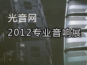 2012 光音网首届专业音响展于4月18日正式启动
