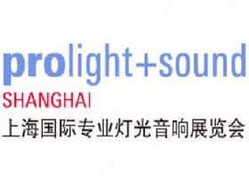 Prolight+Sound Shanghai——上海国际专业灯光音响展览会