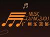 2012年第九届中国(广州)国际乐器展览会