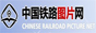 中国铁路图片网