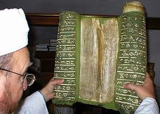 Torah of the Samaritans, written in Phoenician script.
