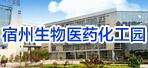 宿州生物医药化工园2016.5.7