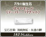 ダイヤモンド(テーパー・バゲット) - 7/9の誕生石