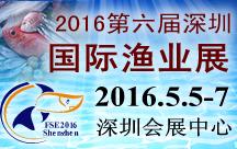 蓝色海洋推荐展会-2016第六届深圳国际渔业博览会
