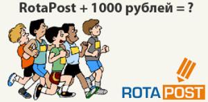 RotaPost - обзор и отзывы