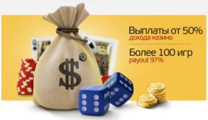 Как реально заработать на интернет казино